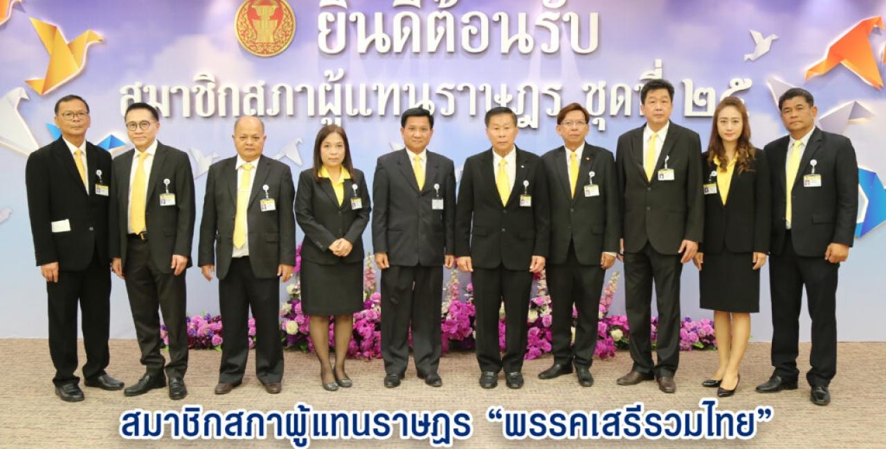 รายชื่อ ส.ส. พรรคเสรีรวมไทย