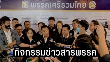 """อัพเดทข่าวสาร """"พรรคเสรีรวมไทย"""""""