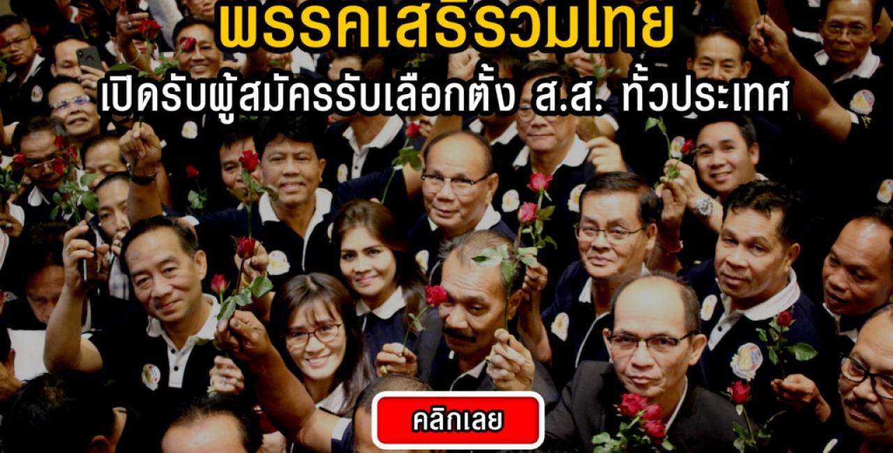 การสมัครเป็น ผู้สมัครรับเลือกตั้ง ส.ส. พรรคเสรีรวมไทย